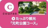 たっぷり観光「元町公園コース」