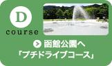 函館公園へ「プチドライブコース」